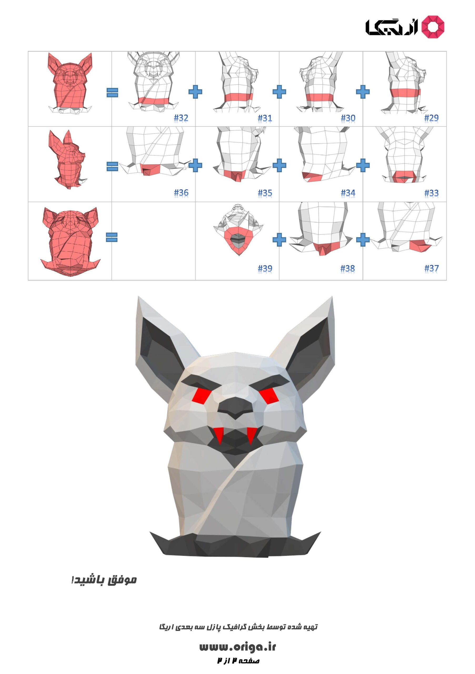 راهنمای ساخت خفاش
