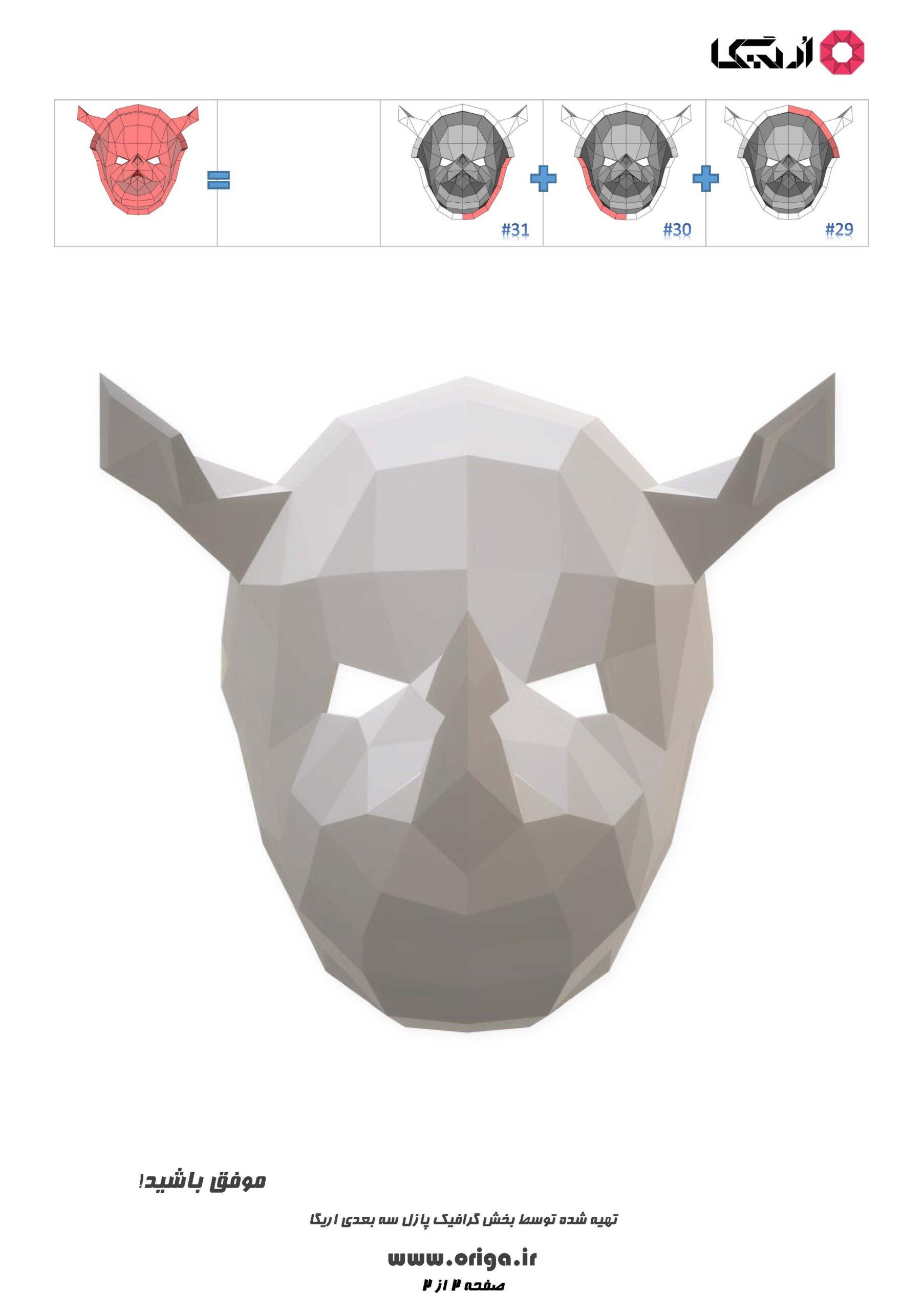 راهنمای ساخت ماسک کرگدن