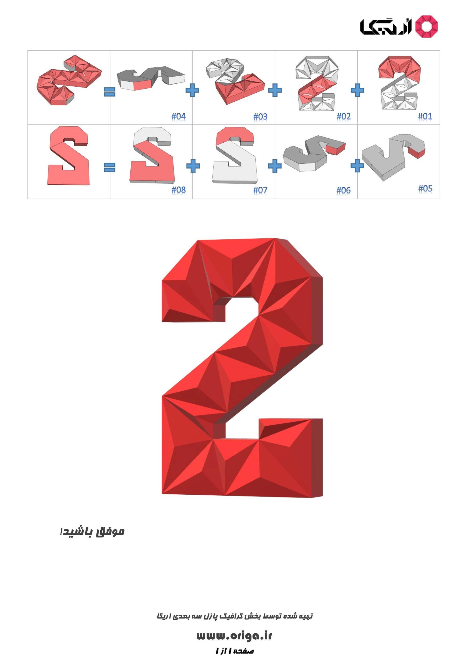 راهنمای ساخت عدد 2