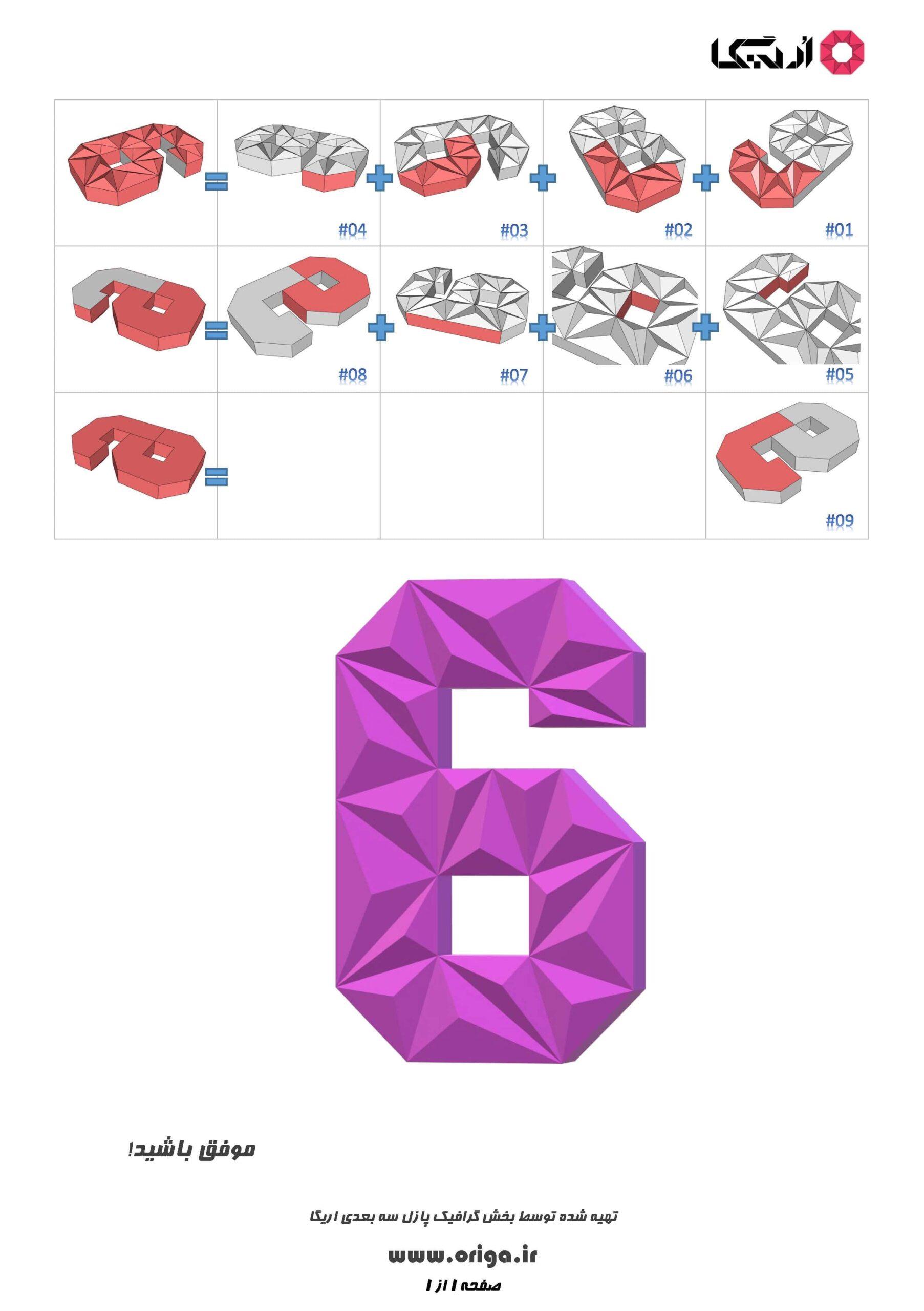 راهنمای ساخت عدد 6