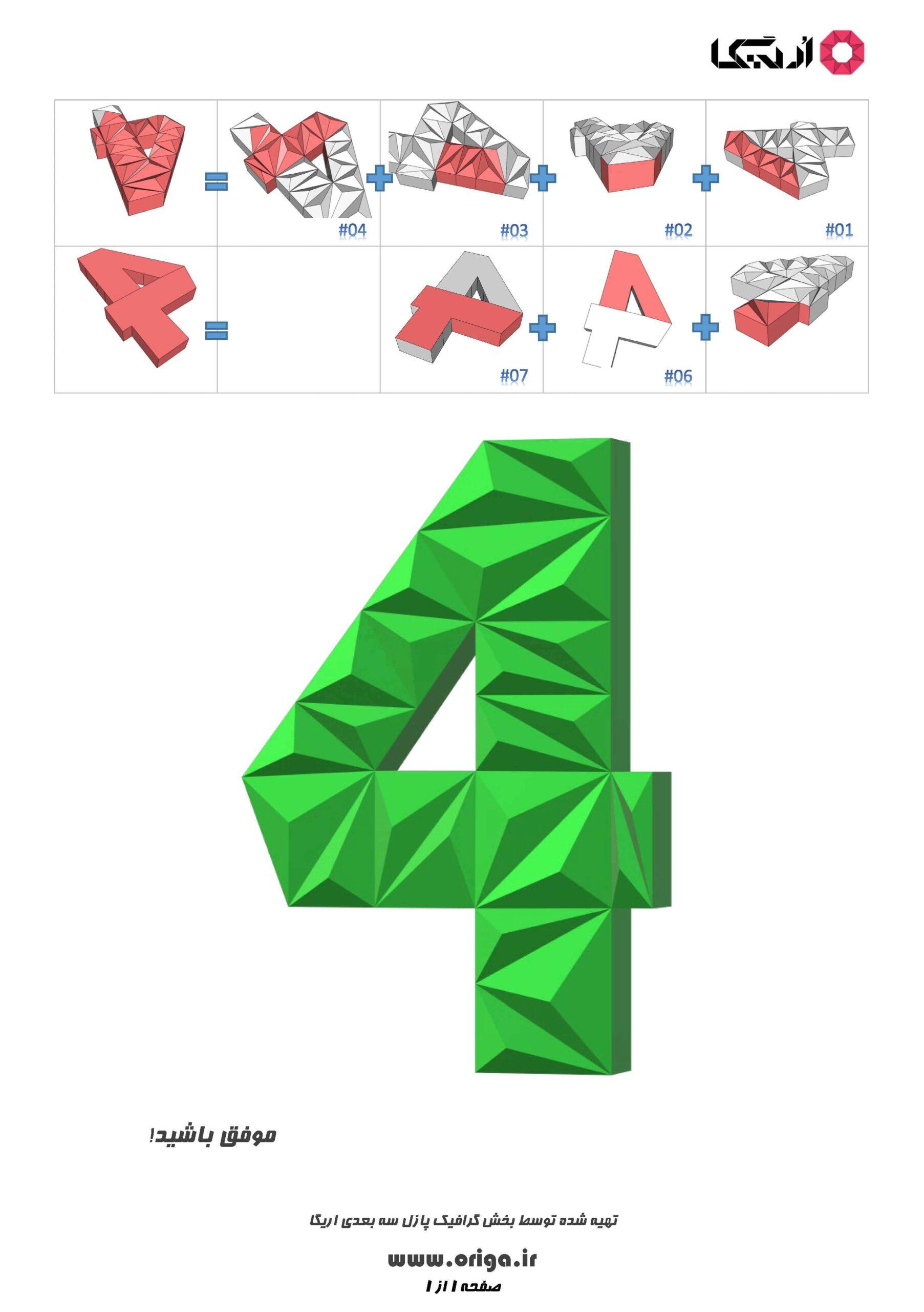 راهنمای ساخت عدد 4