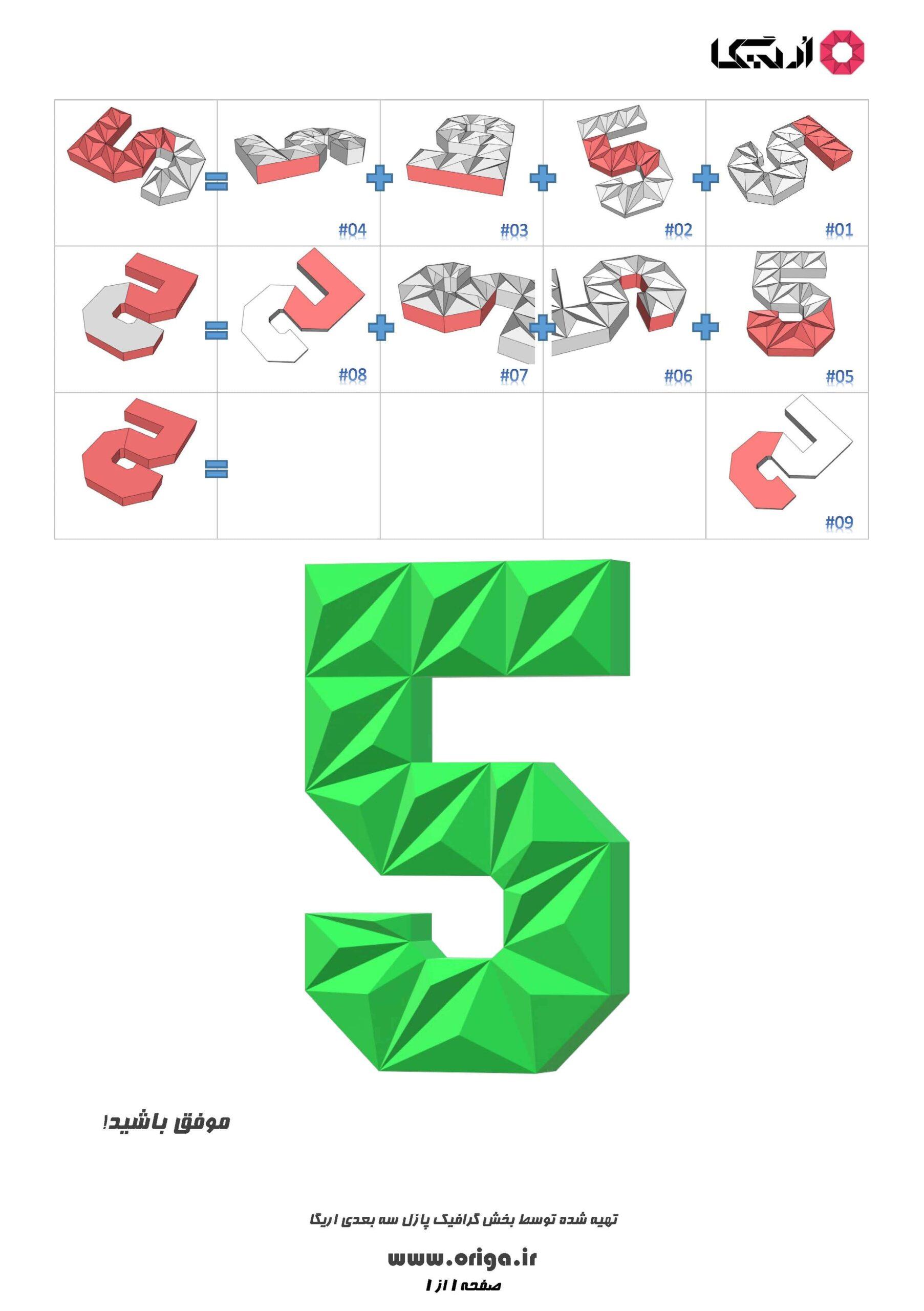 راهنمای ساخت عدد 5