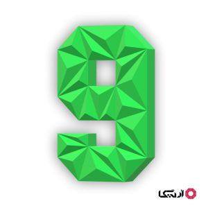 عدد 9